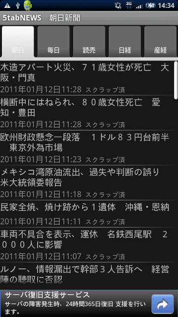 ニュース系Android無料アプリケーション:5tabNEWS