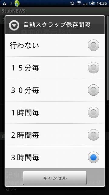 5tabNEWS 更新間隔選択画面