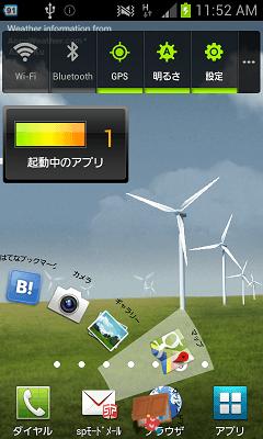 扇ランチャー(無料版) アプリケーション起動画面