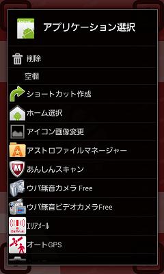 扇ランチャー(無料版) アプリケーション追加画面