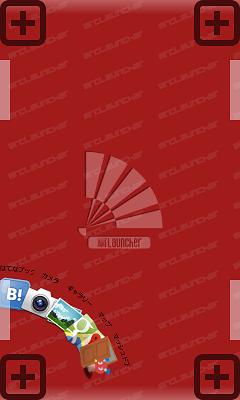 扇ランチャー(無料版) アプリケーション追加完了画面