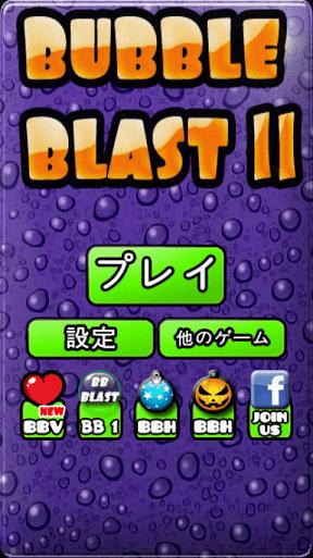 Bubble Blast 2(バブルブラスト2) 起動画面