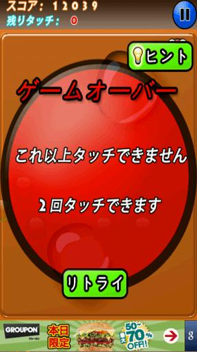 Bubble Blast 2(バブルブラスト2) ゲームオーバー画面