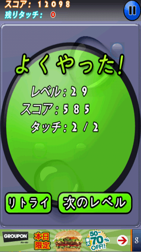 Bubble Blast 2(バブルブラスト2) ゲームクリア画面