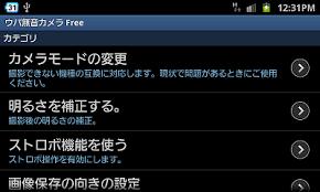 ウバ 無音 カメラ Free (ウィジェット無音撮影機能付) 設定画面1