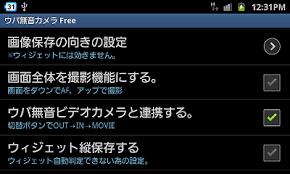 ウバ 無音 カメラ Free (ウィジェット無音撮影機能付) 設定画面2