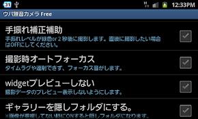ウバ 無音 カメラ Free (ウィジェット無音撮影機能付) 設定画面3