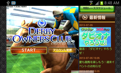 DERBY OWNERS CLUB ダービーオーナーズクラブ 起動画面