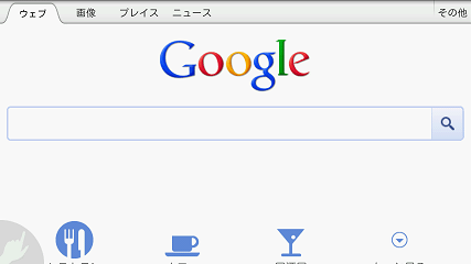 Dolphin Browser HD ホーム画面