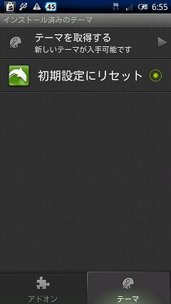 Dolphin Browser HD テーマ一覧画面