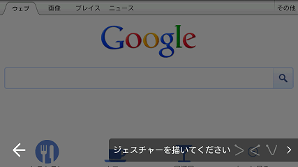 Dolphin Browser HD ジェスチャー入力前画面
