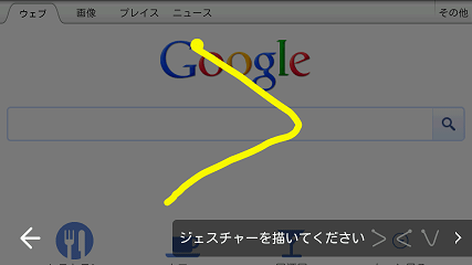 Dolphin Browser HD ジェスチャー入力画面