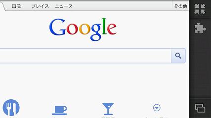 Dolphin Browser HD 右サイドメニュー画面