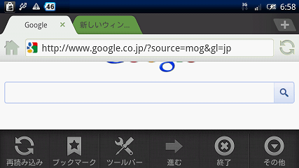 Dolphin Browser HD メニュー画面