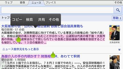Dolphin Browser HD テキストコピー画面