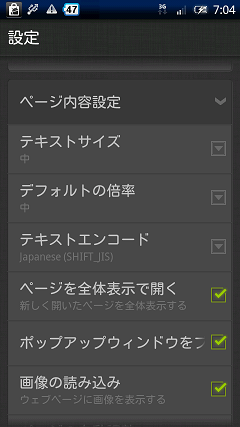 Dolphin Browser HD ページ内容設定画面