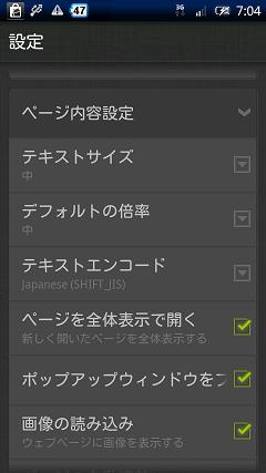 Dolphin Browser HD ページ内容設定画面