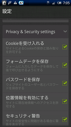 Dolphin Browser HD Privacy & Security settings設定画面