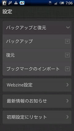 Dolphin Browser HD バックアップと復元画面