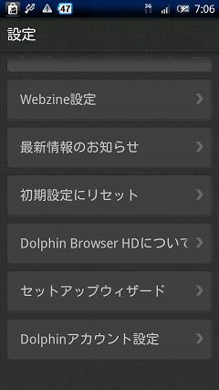 Dolphin Browser HD 設定画面2