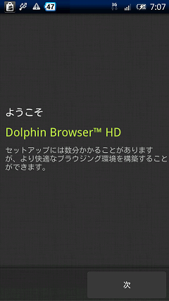 Dolphin Browser HD セットアップウィザード画面