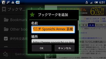 Dolphin Browser HD ブックマーク登録画面
