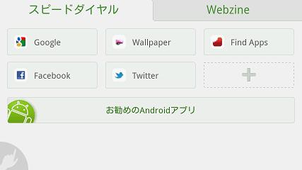 Dolphin Browser HD スピードダイヤル画面