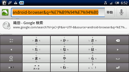 Dolphin Browser HD 検索画面