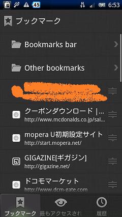 Dolphin Browser HD ブックマーク一覧画面