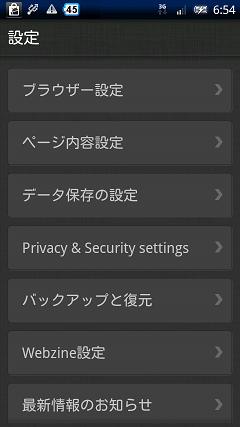 Dolphin Browser HD 設定画面