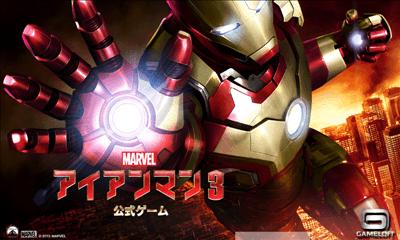 アイアンマン3 - 公式ゲーム 起動画面