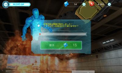 アイアンマン3 - 公式ゲーム ゲームオーバー画面