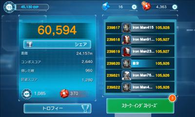 アイアンマン3 - 公式ゲーム スコア確認画面