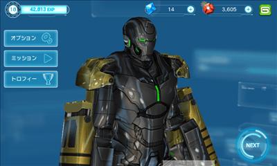 アイアンマン3 - 公式ゲーム スタートメニュー画面