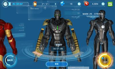 アイアンマン3 - 公式ゲーム 修復中画面