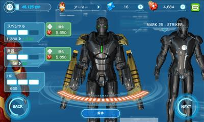 アイアンマン3 - 公式ゲーム 修復完了画面
