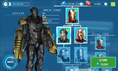 アイアンマン3 - 公式ゲーム アーマー画面