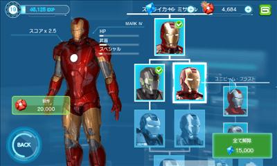 アイアンマン3 - 公式ゲーム アーマー画面2