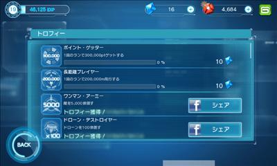 アイアンマン3 - 公式ゲーム トロフィー画面