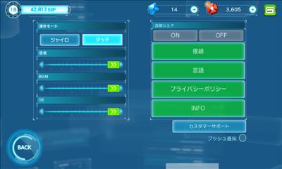 アイアンマン3 - 公式ゲーム オプション画面