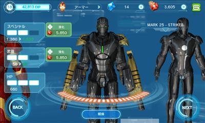 アイアンマン3 - 公式ゲーム ミッション画面