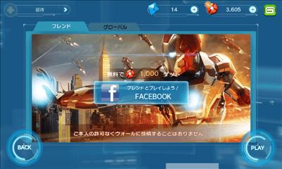 アイアンマン3 - 公式ゲーム プレイ開始前画面1