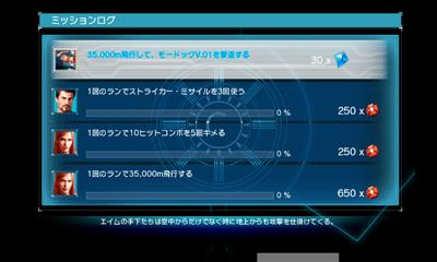 アイアンマン3 - 公式ゲーム プレイ開始前画面2