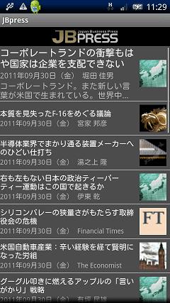 ニュース系Android無料アプリケーション:JBpress