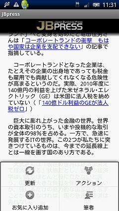 JBpress 詳細メニュー画面