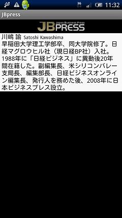 JBpress 筆者情報画面
