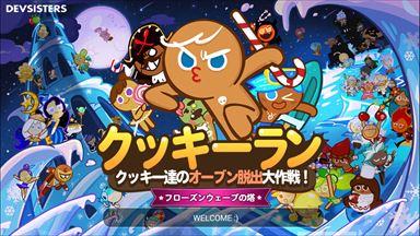 アクション系Android無料ゲーム:LINE クッキーラン