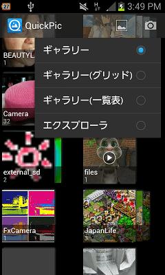 QuickPic 画像一覧ギャラリー変更画面