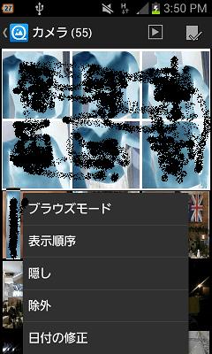 QuickPic 画像一覧オプションメニュー画面