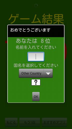 もぐらつつき ゲーム結果登録画面